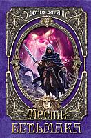 Книга Эксмо Месть Ведьмака (Дилейни Дж.) -