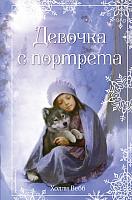 Книга Эксмо Девочка с портрета (Вебб Х.) -