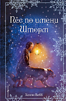 Книга Эксмо Рождественские истории. Пес по имени Шторм (Вебб Х.) -