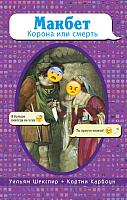 Книга Эксмо Макбет. Корона или смерть (Шекспир У., Карбоун К.) -