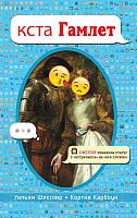 Книга Эксмо Кста Гамлет (Шекспир У., Карбоун К.) -