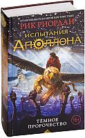 Книга Эксмо Испытания Аполлона. Темное пророчеств (Риордан Р.) -