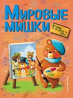 Книга Эксмо Мировые мишки. Истории со всего света (Холевинская-Школик А.) -