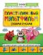 Развивающая книга Эксмо Пластилиновый мультфильм своими руками (Почивалов А., Сергеева Ю.) -