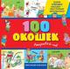Развивающая книга Эксмо 100 окошек. Открывай-ка! (Саломатина Е.) -