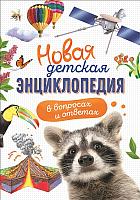 Энциклопедия Росмэн Новая детская энциклопедия в вопросах и ответах -