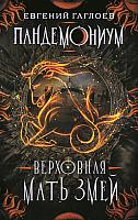 Книга Росмэн Верховная мать змей (Гаглоев Е.) -