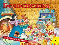 Книжка-панорамка Росмэн Белоснежка -