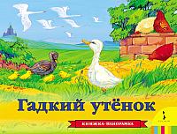 Книжка-панорамка Росмэн Гадкий утенок -