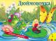 Книжка-панорамка Росмэн Дюймовочка (Андерсен Х.К.) -
