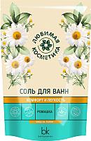Соль для ванны BelKosmex Любимая косметика комфорт и легкость ромашка (460г) -