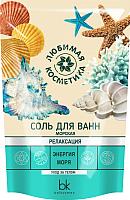 Соль для ванны BelKosmex Любимая косметика морская релаксация энергия моря (460г) -