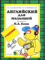 Учебное пособие Росмэн Английский для малышей (Шишкова И., Вербовская М.) -