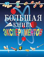 Энциклопедия Росмэн Большая книга экспериментов для школьников -