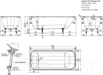 Ванна чугунная Универсал Ностальжи-У 170x75 (1 сорт, с ножками)
