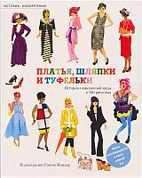 Книга Махаон Платья, шляпки и туфельки. История современной моды в рисунках (Сли Н.) -