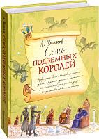 Книга Эксмо Волшебник Изумрудного города. Семь подземных королей (Волков А.) -