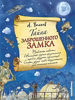 Книга Эксмо Тайна заброшенного замка. 2018 г (Волков А.) -