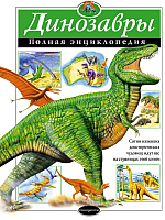Энциклопедия Эксмо Динозавры. Полная энциклопедия -