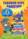 Развивающая книга Эксмо Годовой курс занятий: для детей 2-3 лет (Гурская О., Далидович А., Мазаник Т. и др) -