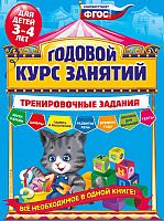 Книга Эксмо Годовой курс занятий. Тренировочные задания для детей 3-4 лет (Волох А.) -
