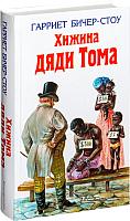 Книга Эксмо Хижина дяди Тома (Бичер-Стоу Г.) -