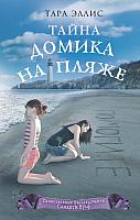 Книга Эксмо Тайна домика на пляже (Эллис Т.) -