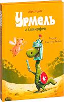 Книга Эксмо Урмель и Свинофея (Крузе М.) -