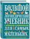 Развивающая книга Эксмо Большой логопедический учебник с заданиями для самых маленьких -