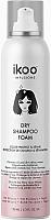 Сухой шампунь для волос Ikoo Infusions Dry Shampoo Foam Color Protect and Repair -