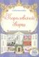 Развивающая книга Махаон Супернаклейки. Королевский дворец -