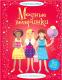 Развивающая книга Махаон Супернаклейки. Модные вечеринки (Уотт Ф.) -