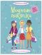 Развивающая книга Махаон Супернаклейки. Модные покупки (Ватт Ф.) -