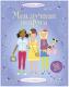 Развивающая книга Махаон Супернаклейки. Моя лучшая подруга -