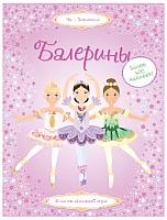 Развивающая книга Махаон Супернаклейки. Балерины -