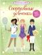 Развивающая книга Махаон Супернаклейки. Спортивные девчонки (Уотт Ф.) -