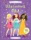 Развивающая книга Махаон Супернаклейки. Школьный бал (Уотт Ф.) -