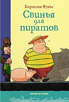 Книга Махаон Свинья для пиратов (Функе К.) -