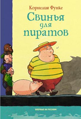 Книга Махаон Свинья для пиратов (Функе К.)