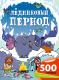 Развивающая книга Эксмо Ледниковый период (Робсон К.) -