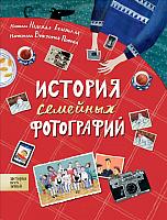 Фотоальбом Росмэн История семейных фотографий (Беленькая Н.) -