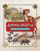 Энциклопедия Росмэн Динозавры. Полная энциклопедия -