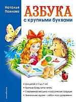 Книга Эксмо Азбука с крупными буквами (Павлова Н.) -