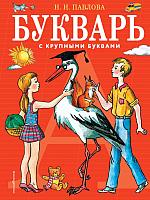 Учебник Эксмо С крупными буквами (Павлова Н.) -