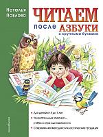 Книга Эксмо Читаем после Азбуки с крупными буквами (Павлова Н.) -