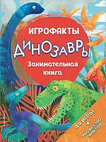 Энциклопедия Эксмо Игрофакты Динозавры. Занимательная книга -