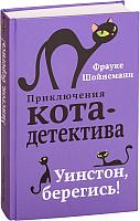Книга Эксмо Уинстон, берегись! (Шойнеманн Ф.) -