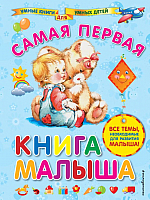 Развивающая книга Эксмо Самая первая книга малыша (Далидович А.) -