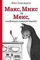 Книга Эксмо Макс, Микс и Мекс, или История необычной дружбы (Сепульведа Л.) -