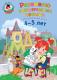 Развивающая книга Эксмо Развиваю графические навыки. Для одаренных детей 4-5 лет (Володина Н.) -